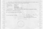 licenzija_buchgalterija_s